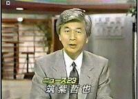 筑紫哲也のニュース23  久米宏のニュースステーション  櫻井よしこの今日の出来事 ↑ どの番組が好きでしたか?