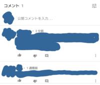 YouTubeで実際のコメントの数とコメント数が違うのはどうしてでしょうか? コメントをして反映されて自分含め2件になったはずが、コメント数のところが1のままです。 ちゃんと反映されてるの でしょうか?