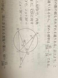 平成25年度 青山学院高等部の問題です 解説の解き方は理解したんですが、  対頂角より角dfc=68度  円周角と中心角の関係で角y=34度  外角の定理より角x=34度  ではダメなんですか?答えと違うのですが?