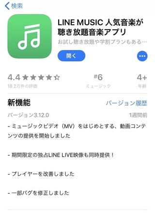 ミュージック bgm line
