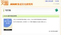 NHKの漢字表記辞書は漢和辞書としても使用できますか? ---------------------------- こんにちは。いつもお世話になっております。 『NHK 漢字表記辞書』は、一般的な漢和辞書*ᵃの代用品として使えるのでしょうか。教えてください。 どうかよろしくお願いいたします。   (*a): 漢辞海(三省堂)や漢語林(大修館書店)などの、異字体や語源(金文、篆書体な...