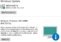Windows10 1903がアップデートされません。 Updateしようと思ったのですが、「最新です」と表示され、  「まもなく、Windows 10 May 2019 Update ~現時点でお客様による操作は必要ありません」と表示されてい...