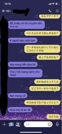ベトナム語の方日本語にお願いします。 全くベトナム語わかりません。