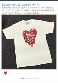 このGirls Don't CryのTシャツって本物ですか? Amazonで8000円で見つけて残り2点ってなってるのですが。