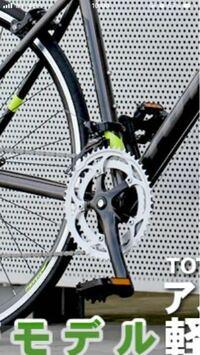 ロードバイクの部品を変えようと思っているのですが、このギア、クランクは、105 5800系に合いますかますか?