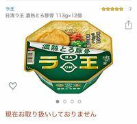 日清 ラ王 豚骨のカップラーメンは何故販売停止になったのですか?食べたいのにどこにも売っていません。