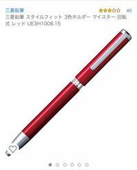 この3色ボールペンを注文したのですが、届くまでにインクを買っておきたいです(芯の太さをこだわっているためです。)このボールペンはどこのメーカーのインクを使っていますか?画像又はURLを貼ってくれると有難いで す。