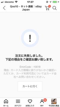 メルカリ、ラクマ 、qoo10 のアプリで韓国コスメの商品をバンドルカードで購入してみたのですが、注文失敗したと送られてきました。 これって一度チャージしないとダメですか?それともエラーで しょうか?ちなみ...