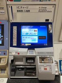京都駅などにあるこのタイプの券売機兼こICチャージ機はモバイルSuicaの現金チャージに対応していますか?