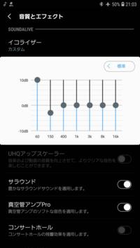 Galaxy S7でUHQアップスケーラーが有効に出来ません。 原因は何だと思いますか?  省電力モードはオフにしています。