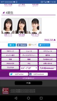 乃木坂の4期生 この3人の現在の人気順と将来性あると思う順を教えてください。ステージパフォーマンスの良さなど。