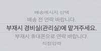 韓国語翻訳お願いします。  韓国のネット通販で分からないところがあったので、選択肢5つの日本語訳を教えて頂きたいです。   知恵袋初めてなのでよろしくお願いします。