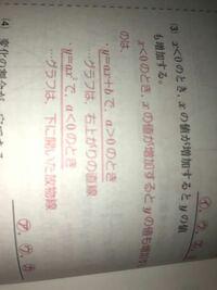 x<0のとき xの値が増加するとyの値も増加する の問題で わからなかったので答えを見たのですが   写真だともしaが3でxが−3だとしたらy=−9+bになってxが増加したらy減少しないですか?  間違ってるのは分かってるんですが なんかもうよくわからないです。教えてください