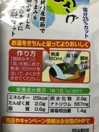 味噌汁 塩分25パーセント減 元は何グラム入ってましたか?
