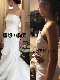 【ドレス制作】 ストラップレスのドレスの胸元についてです。  ウェディング ドレスを作っていますが、ストラップレスのベアトップ型のドレスを作っています。  胸のところの布が体にフィ ットしてくれず ...