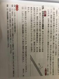 加速度の向き 物理の問題で分からないところがあります。   高1です。   下の126(1)ですが、解答の運動方程式は、  斜面下向きを正として、  Ma=Mgsinθ−μ'Mgcosθ−kv  となっていました。  なんで加速度aが斜面下...