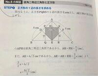 どうして△APHが直角二等辺三角形だといえるのかがわかりません。