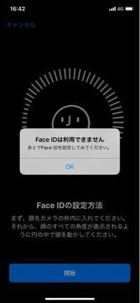 iPhone XのFace IDが使えなくなりました。 このように表示されて2週間くらいできなくなってます。いきなりできなくなって結構困ってます。どなたか助けてください