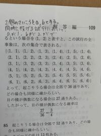 問 次の考え方は誤っている。正しい考え方で確率を求めよ。2個のサイコロを同時になげるとき、目の積は偶数か奇数になる。したがって、目の積が偶数になる確率は1/2である。 解答 画像  私の解答 起こりうる場合...