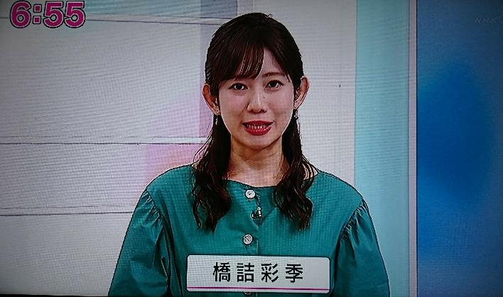 橋詰彩季アナのファッションはペパーミントを連想して涼しさを感じさせますか。