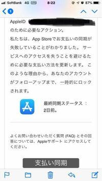 昨日 下記の写真のようなメールが来ました。えっと思いメールの上には Appleマークで「この手紙は信頼できる送信者から送信されたものです」 とあり Appleからだと信じて支払い同期ボタンを押して AppleIDとパス...