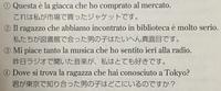 イタリア語の関係代名詞について質問です。 画像の①と④は関係節内の動詞の性別は先行詞に一致させなくても良いのですか? ④はイタリア語と日本語訳がチグハグな気もしますが…。