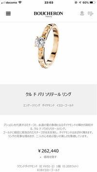 この婚約指輪、とってもかわいいと思いませんか? 婚約指輪にしては安価だと思います。