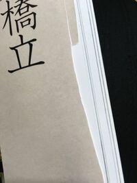 製本の過程でこういった裁断ミスは起こるのでしょうか? 2ページほどが同じような位置で切れてしまっており、このページより前3ページほどに切れてはいませんが線のような跡が、切り口と同じ位置で付いています。  出版社に交換をお願い(購入したのが旅行先でそこに行くのは難しい)しようかと思ったのですが、なんだか意図的にやられたものに見えなくもない……と思ってしまいます。 詳しい方・分かる方いらっしゃい...