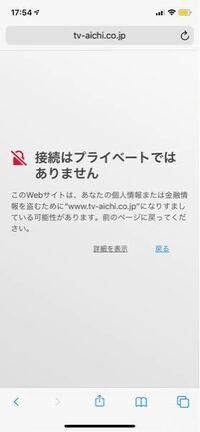 乃木坂工事中のサイトを見ようとしたらこんなのが表示されたのですが、どういう事か分かりますか?