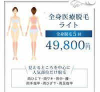 医療脱毛について。全身医療脱毛を五回で4万9千円で梅田ビューティークリニックというところがやってくれるみたいなのですが、安すぎて怖いです。何か裏があるのでしょうか?