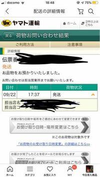 クロネコ ヤマト 追跡 サービス