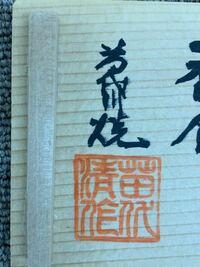 陶器の香合ですが、箱に書かれた署名と落款が読めません。詳しい方がおられましたらご教示のほどお願い申し上げます。