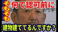 森友学園問題 加計学園問題は完全に安倍晋三が関与していますね? 日本会議を助長して これから消費税増税で日本経済を壊す この内閣が国民のためになりますか?