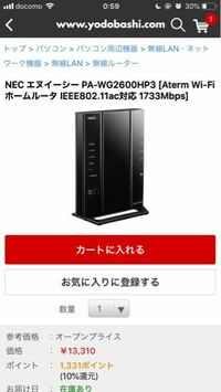 新しいWi-fiルーターを購入を検討してるんですがこれはらどうですか? 木造2階建 5LDK 接続台数7〜8 回線 CATV