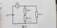 電流計Aは6Aを示している抵抗Rで消費する電力Pを求めてください p=160W  途中式お願いします