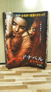 映画のアナベル死霊博物館は、面白かったですか?