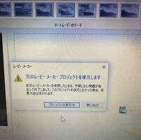 ムービーメーカーの代わりになるソフトでオススメなものはありますか? Windows10でムービーメーカーを使って動画と画像の編集をしてDVDに焼こうと思ったら、ムービーメーカーが使用中にすぐ落ちてしまい使えない...