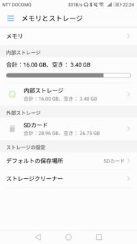HuaweiのAndroidを使っているのですが、 デフォルトの保存場所をSDカードに設定したのに、アプリのデータがSDカードに保存されません。 アプリデータを転送みたいな項目もなく、Googleプレイ からも設定できま...