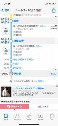 この小田急小田原線快速急行から、小田急小田原線急行までの乗り換え時間が2分しかありません。 可能なんでしょうか?それともすぐ隣のホームにうつるだけですか?