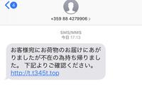 フィッシング詐欺に引っかかりました。 ついさっき、SMSで不在のお荷物の知らせが届きました。 配送待ちの品物があったので URLをクリックし、Apple IDとパスワードを入力してしまいました。 読み込み待ちだったので、また後でログインしようとすぐ閉じたのですが、 その後softbankから、iTunes/App storeの支払いをキャリア決済に変更する為の、確認コードが送付されて...