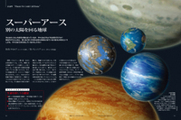 巨大地球型惑星「スーパーアース」と地球の大きさについて質問です。 「スーパーアース」とは、太陽系外惑星のうち地球の数倍程度の質量を持ち、かつ主成分が岩石や金属などの固体成分と推定された惑星なのですが...