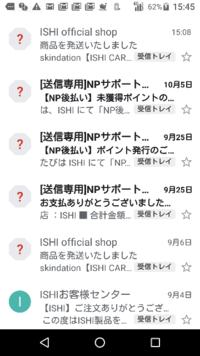 身に覚えのない商品の発送をされて さっき問い合わせのメールを送りましたが、これでokですか?