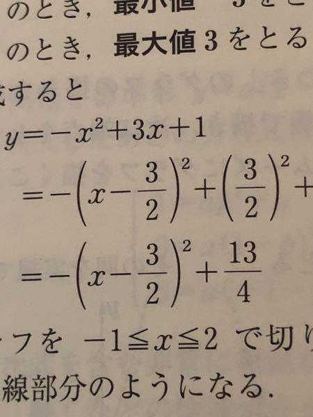 三段目の式のxに-1を代入するといくつになりますか? 1段目の式に代入すると-3になるのですが...