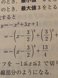 三段目の式のxに-1を代入するといくつになりますか? 1段目の式に代入すると-3になるのですが三段目の式に代入するとどうしても11/2になってしますのですが…