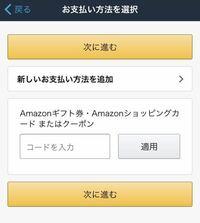 amazonギフト券で商品を注文したいです amazonで買いたい商品金額が2万いくらかです、amazonギフト券に入ってる金額は3万です。 ここにギフトコードを入力したらお金を払ったことになりますか?注文できますか?