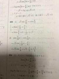 三角関数の数学の問題で293の(1)の二行目の括弧の中がなぜこうなるのか分かりません。解説お願いしますm(__)m