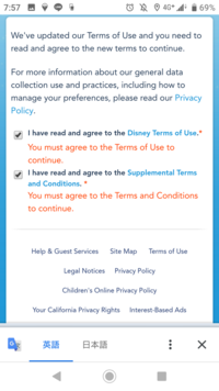 ディズニーランド(アナハイム)のサイトについて  アナハイムのディズニーランドのレストランを予約しようとしています。以前からアカウントを持っていたのでログインしようとしたら、利用規約 が更新されたとの...