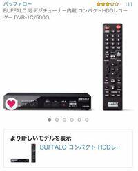 シングルチューナーのテレビなんですが、このようなものを買えば裏番組の録画できますか?