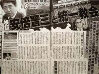 日本会議と暴力団や統一教会はつながっているとみるのが妥当ですか?