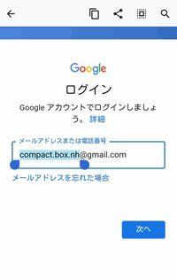 Googleアカウントログインで本人確認の為の情報入力を求められたのですが、入力できずに困惑してます。  Google Playや特定のアプリのログインの際に 「情報を確認しています...」と青い読込 画面が表示された後に、  「本人確認のため」と出て、ログアウトしました。再度ログインして下さい。と言うので つぎへ をタップしましたところ、  下に貼付した画面になりました。 ...